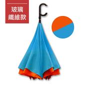 《好雅也欣》雙層傘布散熱專利 反向傘-C把系列玻璃纖維(橘面藍底)