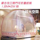 蒙古包三開門可折疊蚊帳 1.8M*2M 粉