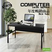 《DFhouse》巴菲特電腦辦公桌(3色)黑橡木色