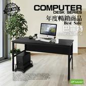 《DFhouse》巴菲特電腦辦公桌(3色)+主機架(黑橡木色)