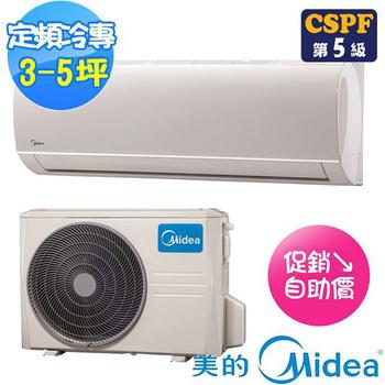 ★結帳現折★自助價★Midea 美的 3-5坪定頻冷專型分離式冷氣MK-A28SB+MG-A28FB