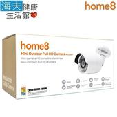 《海夫建康》晴鋒 home8 智慧家庭 Full HD 1080P 戶外型 網路攝影機(IPC2203)