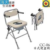 《海夫健康生活館》輪昇 可掀扶手 調高 收折 日式 便盆椅(CC-06)