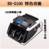 BS-5100 高品質點驗鈔機 可點驗新台幣/人民幣
