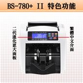 BS-780+ II 五國幣別點驗鈔機 高規格商業用機