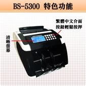BS-5300  高品質點驗鈔機 可點驗新台幣/人民幣