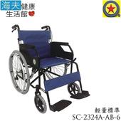《海夫健康生活館》輪昇 輕量 通用型 輪椅(SC-2324A-AB-6)(座寬18吋)