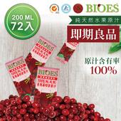 《即期良品20190612》隨身瓶100%純天然蔓越莓汁綜合原汁(200ml - 72入)(V062772)