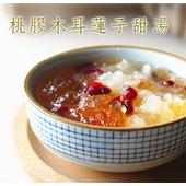 《快樂大廚》養顏滋補桃膠木耳蓮子湯410g/包(10包)