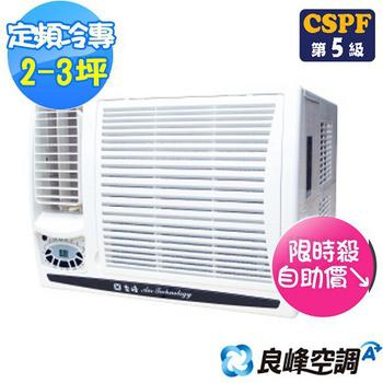 ★結帳現折★自助價★renfoss 良峰 2-3坪左吹式窗型冷氣GTW-232LC
