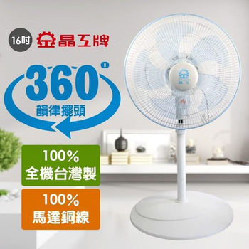 《晶工JINKON》16吋360度旋轉風扇S1637