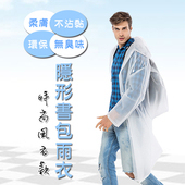 環保無臭味隱形書包雨衣(藍M)
