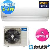《renfoss 良峰》4-6坪DC變頻冷專型分離式冷氣FXI-M362CF/FXO-M362CF(送基本安裝)