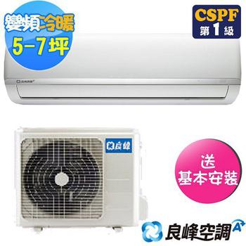 《renfoss 良峰》5-7坪DC變頻冷暖型分離式冷氣FXI-M412HF/FXO-M412HF(送基本安裝)