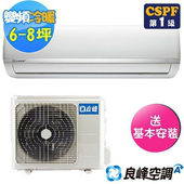 《renfoss 良峰》6-8坪DC變頻冷暖型分離式冷氣FXI-M502HF/FXO-M502HF(送基本安裝)