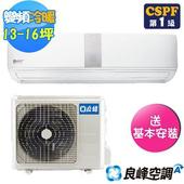 《renfoss 良峰》13-16坪DC變頻冷暖型分離式冷氣FXI-M902HF/FXO-M902HF(送基本安裝)