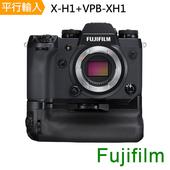 《FUJIFILM》X-H1+VPB-XH1 Kit組合*(中文平輸)-送64G記憶卡鋰電池雙鏡包航空鋁合金外出型大腳架拭鏡筆強力清潔組硬式保護貼(黑色)