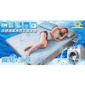 《歐卓拉》冰晶涼感透氣水洗床墊-細條紋(單人)