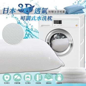 《歐卓拉》日本3D透氣可調式水洗涼感枕-涼感條紋枕套(1入)