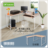 《DFhouse》萊特L型附1鍵多功能工作桌+主機架(2色)(胡桃木色)