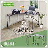 《DFhouse》萊特L型多功能工作桌(2色)(胡桃木色)
