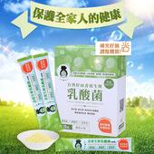 《台灣好田》香檬生鮮乳酸菌20包/盒