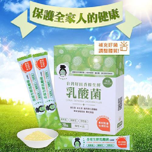 《台灣好田》香檬生鮮乳酸菌(20包/盒)UUPON點數5倍送(即日起~2019-08-29)