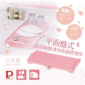 《日本Pearl Life》廚房碗盤收納瀝水置物平面盤架(粉色)