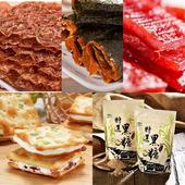 《喜福田》【喜福田】大吉盒(肉乾+牛軋餅+黑糖)五入組(5入/組)