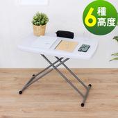 《免工具》六段式高低-折疊桌/便利桌/洽談桌/野餐桌(寬76.5x高38-75/公分)(象牙白色)