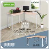 《DFhouse》萊特L型多功能工作桌+2抽屜(2色)(白楓木色)