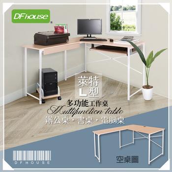 《DFhouse》萊特L型多功能工作桌+1抽1鍵+主機架(2色)(白楓木色)
