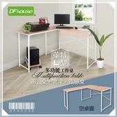 《DFhouse》萊特L型附1抽多功能工作桌+主機架(2色)(白楓木色)