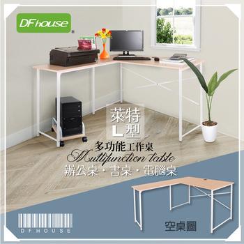 《DFhouse》萊特L型多功能工作桌+主機架(2色)(白楓木色)