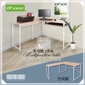 《DFhouse》萊特L型多功能工作桌+1抽1鍵(2色)(白楓木色)