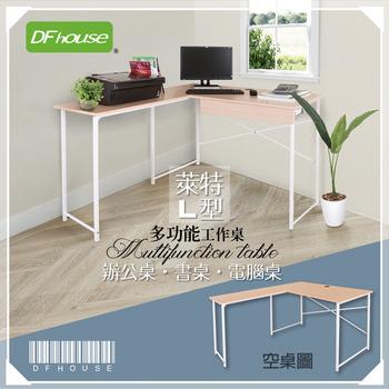 《DFhouse》萊特L型多功能工作桌+1抽屜(2色)(白楓木色)