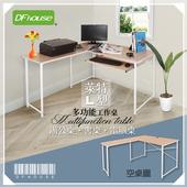《DFhouse》萊特L型多功能工作桌+1鍵盤(2色)(白楓木色)