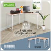 《DFhouse》萊特L型多功能工作桌(2色)(白楓木色)