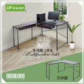 《DFhouse》萊特L型多功能工作桌+2抽屜(2色)(胡桃木色)