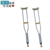 《海夫健康生活館》耀宏醫療用柺杖(未滅菌)YH128 腋下拐杖(鋁製)(S,適合身高137~157cm)
