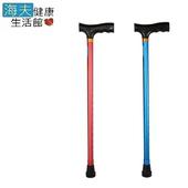 《海夫健康生活館》耀宏醫療用柺杖(未滅菌)YH128-1 鋁合金單手杖(藍色)