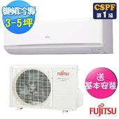 《FUJITSU 富士通》3-5坪高級M系列變頻冷專分離式冷氣ASCG028CMTA/AOCG028CMTA(送基本安裝)