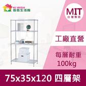 《奇意生活館》收納櫃 |MIT鐵架 |專科型|四層架75x35x120cm - 整體耐重400kg