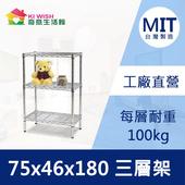 《奇意生活館》置物架 |MIT鐵架 |專科型|三層架75x46x180cm - 整體耐重300kg