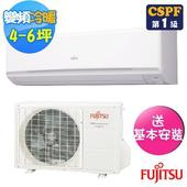 《FUJITSU 富士通》4-6坪高級M系列變頻冷暖分離式冷氣ASCG036KMTA/AOCG036KMTA(送基本安裝)
