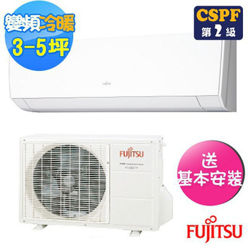 《FUJITSU 富士通》3-5坪優級L系列變頻冷暖分離式冷氣ASCG028LLTB/AOCG028LLTB(送基本安裝)