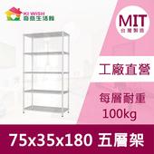 《奇意生活館》鐵力士架 |MIT鐵架 |專科型|五層架75x35x180cm - 整體耐重500kg