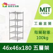《奇意生活館》收納櫃 |MIT鐵架 |專科型|五層架46x46x180cm - 整體耐重500kg