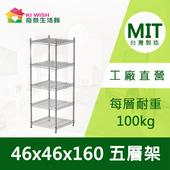《奇意生活館》收納櫃 MIT鐵架 |專科型|五層架46x46x160cm - 整體耐重500kg