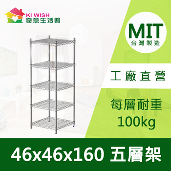 《奇意生活館》收納櫃 MIT鐵架  專科型 五層架46x46x160cm - 整體耐重500kg